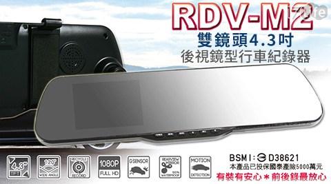 RDV-M2雙鏡頭4.3吋後視鏡型行車紀錄器