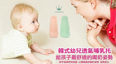 韓式幼兒透氣哺乳托