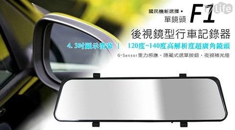 超廣角4.3吋單鏡頭後視鏡行車紀錄器