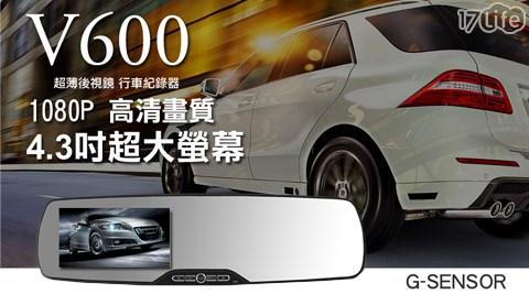 4.3吋1080P後照鏡式高畫質行車紀錄器V600