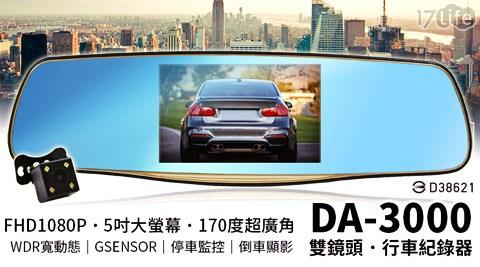 5吋超大螢幕雙鏡頭行車記錄器