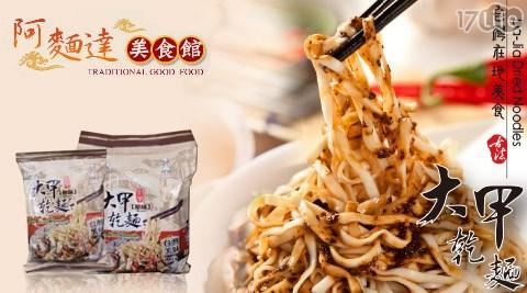 阿麵達美食館-台中大甲乾麵