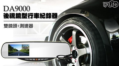 王牌-DA9000測速功能行車紀錄器(測速器+前後雙錄)+贈8G記憶卡x1