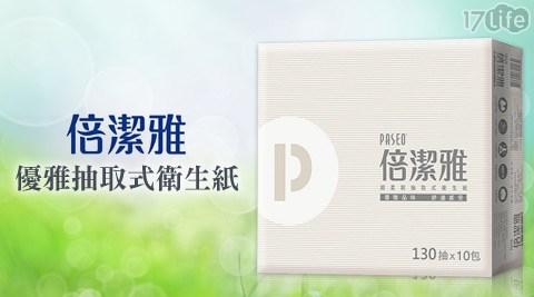 倍潔雅-優雅抽取式衛生紙