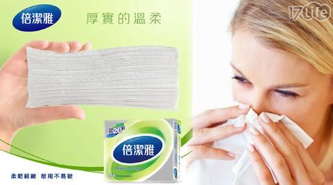 只要799元(含運)即可享有【倍潔雅】原價1,580元超厚柔抽取式衛生紙1箱(110抽x12包x8串/箱)。
