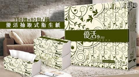 優活-抽取式衛生紙