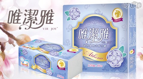 只要799元(含運)即可享有【唯潔雅】原價1,500元雅典娜Athena超韌抽取式衛生紙(120抽x10包x8串/箱)1箱。