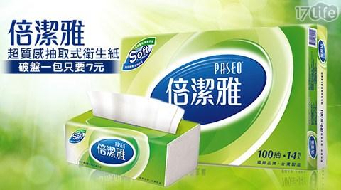 PASEO倍潔雅-超質感抽取式衛生紙