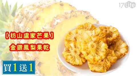 枋山盧饗 食 天堂 下午 茶 時間家芒果-原味無糖金鑽鳳梨乾