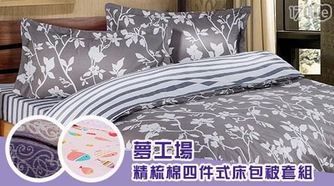 夢工場-獨家熱銷款精梳棉四件式床17 life 團購 網包被套組系列