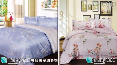 BORIS/天絲/床罩組/【BORIS】天絲床罩組系列