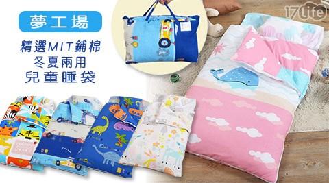 只要880元(含運)即可購得【夢工場】原價2980元精選MIT鋪棉冬夏兩用兒童睡袋1組,多款任選。