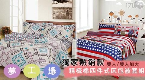 只要990元起(含運)即可享有【夢工場】原價最高3,280元獨家熱銷款精梳棉四件式床包被套組系列:雙人/雙人加大,多款選擇!