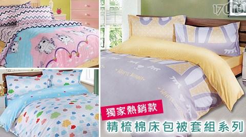 夢工場-獨家熱銷款精梳棉床包被套組系列