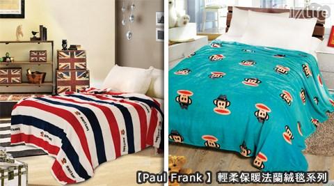 【Paul Frank 】輕柔保暖法蘭絨毯系列