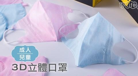 平均最低只要3元起(含運)即可享有BNN 成人/兒童3D立體口罩平均最低只要3元起(含運)即可享有BNN 成人/兒童3D立體口罩:50片(1盒)/150片(3盒)/300片(6盒)/600片(12盒)/1000片(20盒),顏色:粉色/藍色。