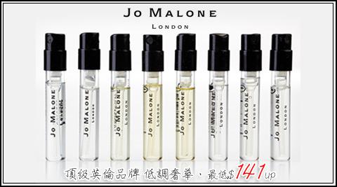 平均最低只要141元起(含運)即可享有【Jo Malone】隨身針管香水1.5ml平均最低只要141元起(含運)即可享有【Jo Malone】隨身針管香水1.5ml:3支/5支/8支, 香味隨機出貨不重複。