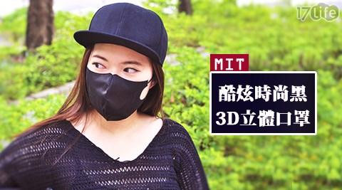 BNN/台灣製/MIT/酷炫/時尚黑/3D/立體口罩