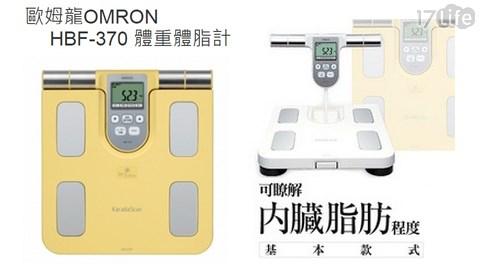 平均每入最低只要2140元起(含運)即可購得【OMRON歐姆龍】體重體脂計(HBF-370)1入/2入,顏色:黃/白,享1年保固。