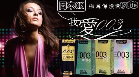 日本岡本/岡本/002/003/保險套/極薄/勁薄
