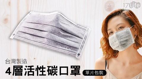 台灣製造4層活性碳口罩單片包裝
