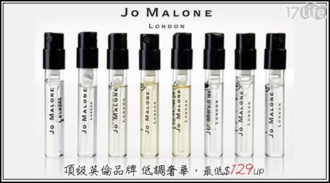 英國品牌JO MALONE-低調奢華-隨身針管香水