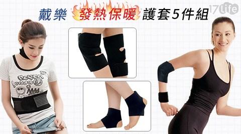 戴樂牌/戴樂/發熱保暖護具/護具/護腰/護頸/護肘/護膝/護踝