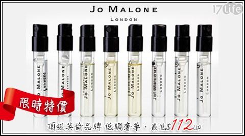 英國JO MALONE-低調奢華隨身針管香水