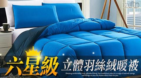 六星級柔絲絨枕套/雙人立體羽絲絨暖被
