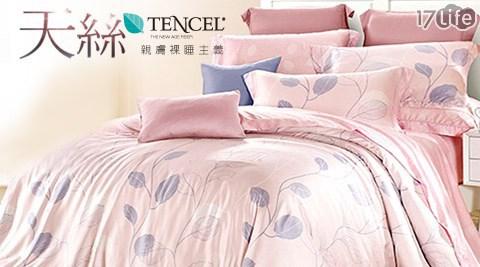 只要1,980元起(含運)即可享有原價最高13,800元天絲4件式兩用被床包組/兩用被床罩組:雙人/加大,多款花色任選!