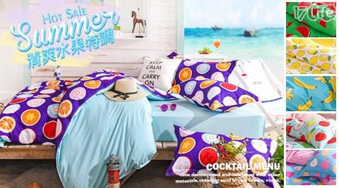 夏日水果特調系列-舒柔棉床包組