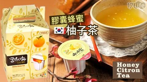 平均每包最低只要8元起(含運)即可享有【韓國Honey Citron Tea】膠囊蜂蜜柚子茶15包/45包/90包(30gx15包/盒)。