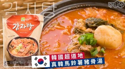 真韓-韓國銷售冠軍馬鈴薯排骨湯