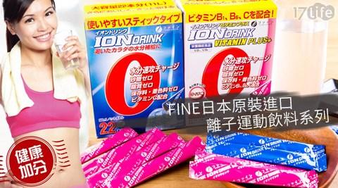 FINE-日本原裝進口離子運動飲料系列