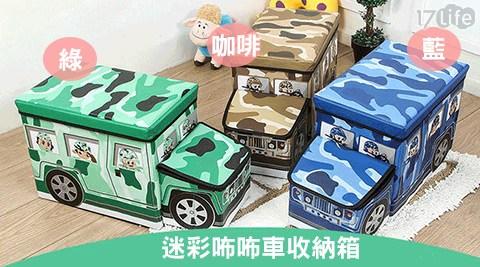 平均每入最低只要300元起(2入免運)即可購得迷彩咘咘車收納箱1入/2入/3入,顏色:藍/綠/咖啡。