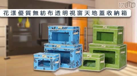 平均每組最低只要450元起(含運)即可購得花漾優質無紡布透明視窗天地蓋收納箱三件組1組/2組,顏色:藍色/綠色。