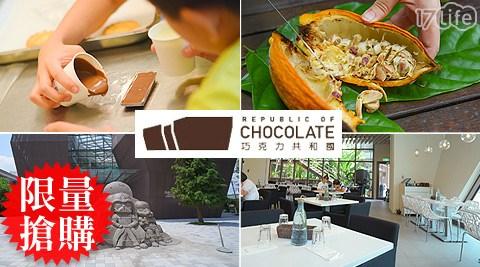 巧克力共和國/樂園/出遊/diy