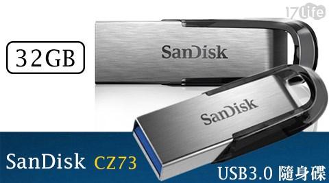 只要369元(含運)即可享有【Sandisk】原價800元CZ73 32GB USB3.0隨身碟1入。