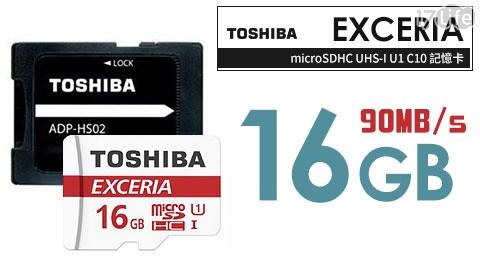 只要250元(含運)即可享有【東芝 TOSHIBA】原價399元16GB EXCERIA microSDHC UHS-I U1 C10記憶卡90MB/s 1入,享保固5年。