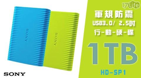 SONY-軍規防震1TB USB3.0 2.5吋行動硬碟(HD-SP1)