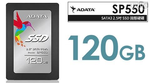 只要1,590元(含運)即可享有【ADATA 威剛】原價1,699元SP550 120GB 2.5吋 SATA3 SSD固態硬碟1入,購買享3年保固!