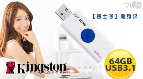 只要599元(含運)即可享有【金士頓】原價799元64GB USB3.0隨身碟(DT106)只要599元(含運)即可享有【金士頓】原價799元64GB USB3.0隨身碟(DT106)1入,購買享原廠5年保固!