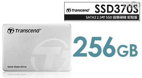 Transcend 創見-SSD370S 256G B SATA3 2.5吋SSD固態硬碟-鋁殼版1入