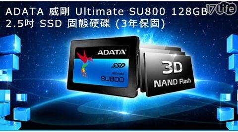 只要1,750元(含運)即可享有【ADATA 威剛】原價1,790元Ultimate SU800 128G B 2.5吋 SSD 固態硬碟(3年保固)1入。