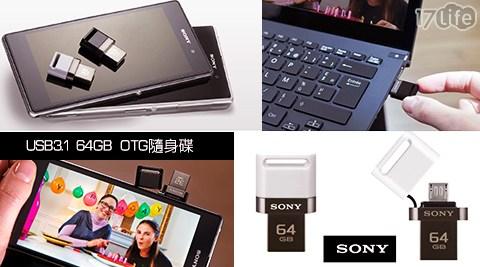 只要1,099元(含運)即可享有【SONY】原價1,299元MICRO VAULT 130M/s USB3.1 64GB OTG隨身碟(白)只要1,099元(含運)即可享有【SONY】原價1,299元MICRO VAULT 130M/s USB3.1 64GB OTG隨身碟(白)1入,享原廠保固兩年。