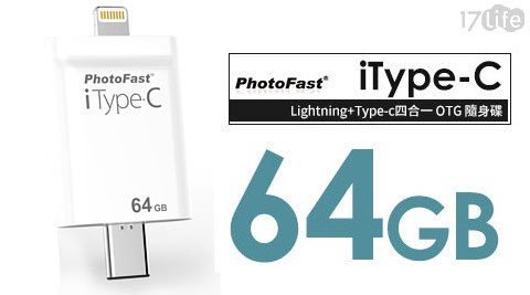 只要1,888元(含運)即可享有【PhotoFast】原價2,590元iType-C 64GB蘋果iOS Lightning+Type-c四合一OTG隨身碟1入。