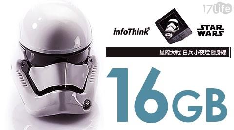 只要699元(含運)即可享有【STARWAR】原價1,990元16GB白兵隨身碟1入,功能保固一年。
