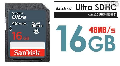 只要199元(含運)即可享有【SanDisk】原價209元16GB Ultra SDHC 48MB/s記憶卡只要199元(含運)即可享有【SanDisk】原價209元16GB Ultra SDHC 48MB/s記憶卡1入。