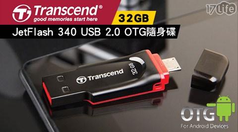 只要539元(含運)即可享有【Transcend 創見】原價699元JF340 32G OTG隨身碟1入,享原廠終身有限保固!
