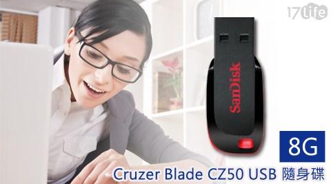 只要159元(含運)即可享有【SanDisk】原價399元8GB Cruzer Blade USB隨身碟-黑(CZ50)1入。